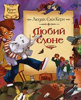 Керн Є. Любий слоне