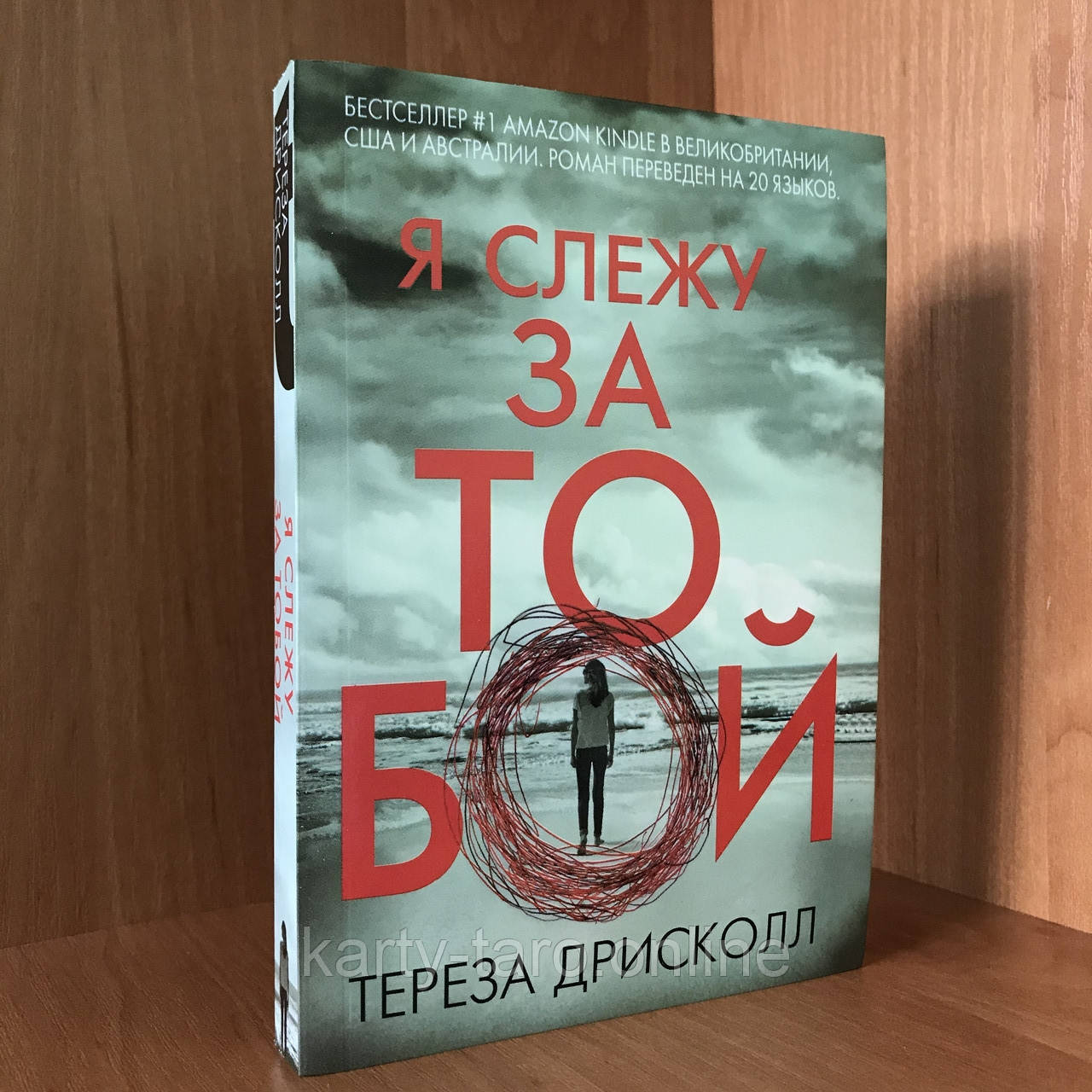 Книга Я стежу за тобою - Тереза Дрісколл
