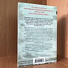 Книга Я стежу за тобою - Тереза Дрісколл, фото 2