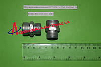 Штуцер соединительный S27-S24 (М22х1.5-М20х1.5)