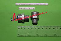 Штуцер соединительный S27-S19 (М22х1.5-М16х1.5)