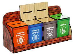 Дерев'яний розвиваючий сортер комодик Сортування сміття, Ань-Янь (ПСД002)