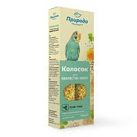 Ласощі Природа Колосок для папуги, лугові трави, 140г