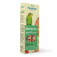 Ласощі Природа Колосок для папуги, овочевий, 140г