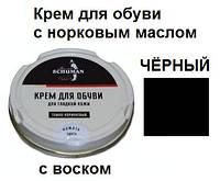 Крем для обуви SCHUMAN в металлической банке 50 мл. Чёрный