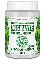 Альгінат натрію (Е 401) 250г