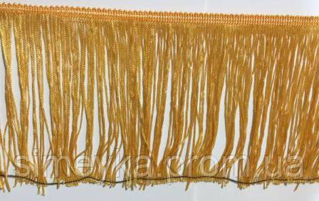 Бахрома танцевальная желто-золотистая для одежды 13 см, тесьма 1 см, нити 12 см