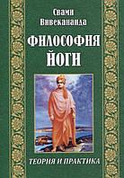 Философия йоги. Теория и практика. Свами Вивекананда
