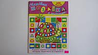 Книжка-мозаика с наклейками,600шт,16ст,Глория.Волшебная мозаика с наклейками ,Глория . Чарівна мозаїка з наліп