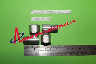 Угольник S17-S17 (М14х1.5-гайка М14х1.5)