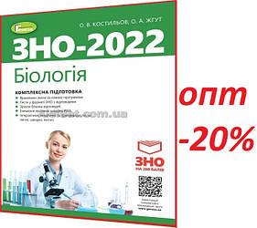 ЗНО 2022 / Біологія. Комплексна підготовка / Костильов, Жгут / Генеза