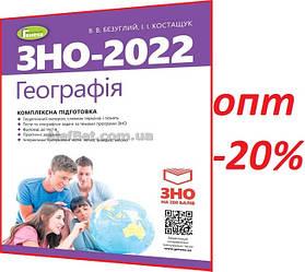 ЗНО 2022 / Географія. Комплексна підготовка / Безуглий, Костащук / Генеза