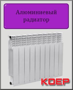 Алюминиевый радиатор Koep 500/96