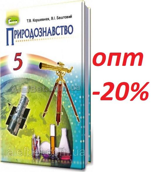 5 клас / Природознавство. Підручник / Коршевнюк, Баштовий / Генеза