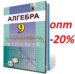 9 клас / Алгебра. Підручник / Істер / Генеза