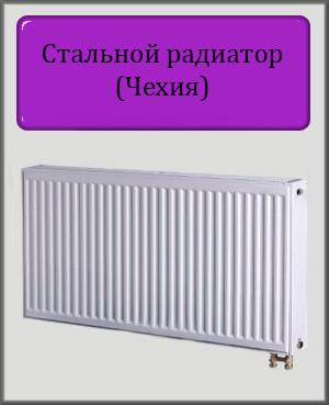 Сталевий радіатор 300х400 22 тип (нижнє підключення) Чехія