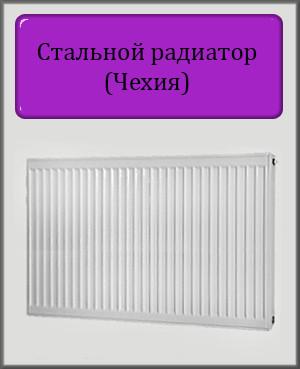 Сталевий радіатор 500х1100 (збоку) 11 тип (бокове підключення) Чехія