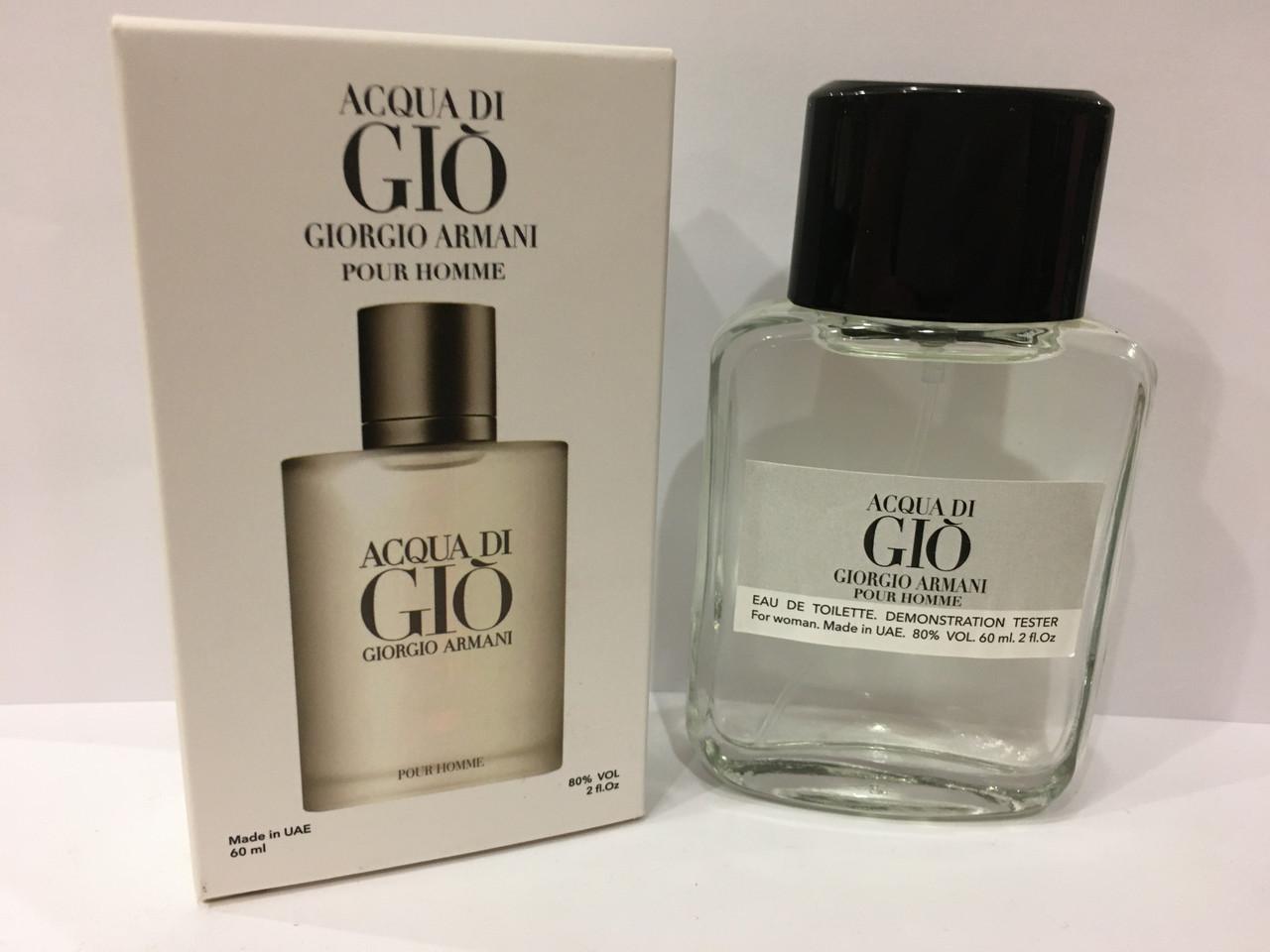 Мужские духи мини тестер Giorgio Armani Acqua di Gio DutyFree 60 мл (Джорджио Армани Аква Ди Джио)