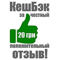 Кешбек 20 грн за честный положительный отзыв