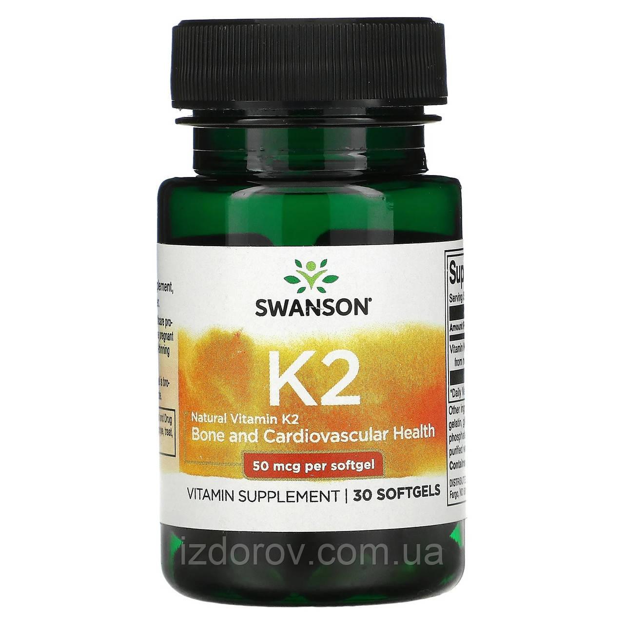 Swanson, Вітамін K2, 50 мкг, для здоров'я кісток і серцево-судинної системи, 30 капсул
