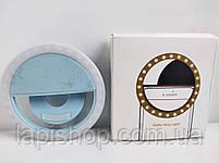 Светодиодное кольцо для селфи Selfie Ring Light на аккумуляторе ГОЛУБОЕ, фото 3