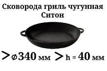 Сковорода гриль чугунная, d=340мм, h=40мм