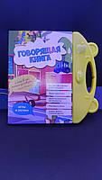 Інтерактивна навчальна Книга 078-1, фото 2