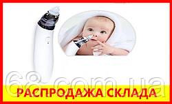 Infant electric nasal absorber Аспіратор БІЛИЙ назальний електронний