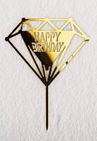 Зеркальный топпер Happy Birthday бриллиант золото