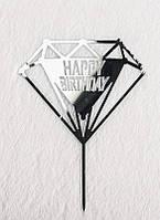 Зеркальный топпер Happy Birthday бриллиант серебро