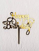Зеркальный топпер Happy Birthday с завитками золото