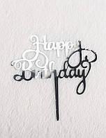 Зеркальный топпер Happy Birthday с завитками серебро