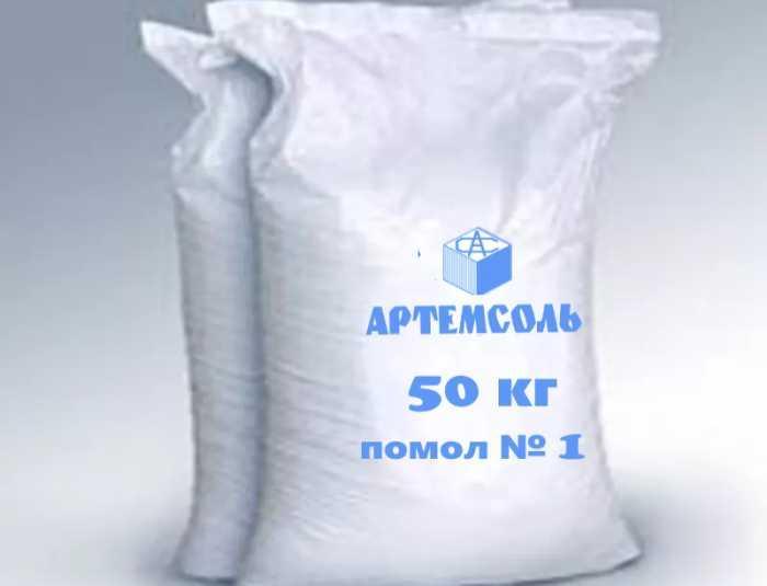 Соль поваренная 1 помола