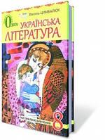 Українська література, (поглиблений рівень навчання) 8 клас. Цимбалюк В. І.