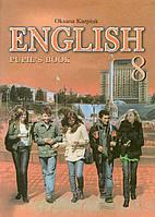 Англійська мова 8 клас. Карп'юк О. Д.