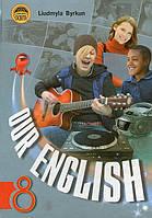 Англійська мова, 8 клас. Биркун Ст. Л.