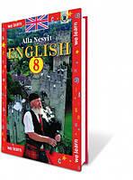 Англійська мова 8 клас. Несвіт А. М.