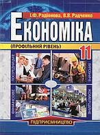 Економіка, 11 клас (профільний рівень) І.Ф. Радіонова, В.В. Радченко