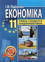 Економіка, 11 клас ( рівень стандарту, академічний рівень) І.Ф. Радіонова