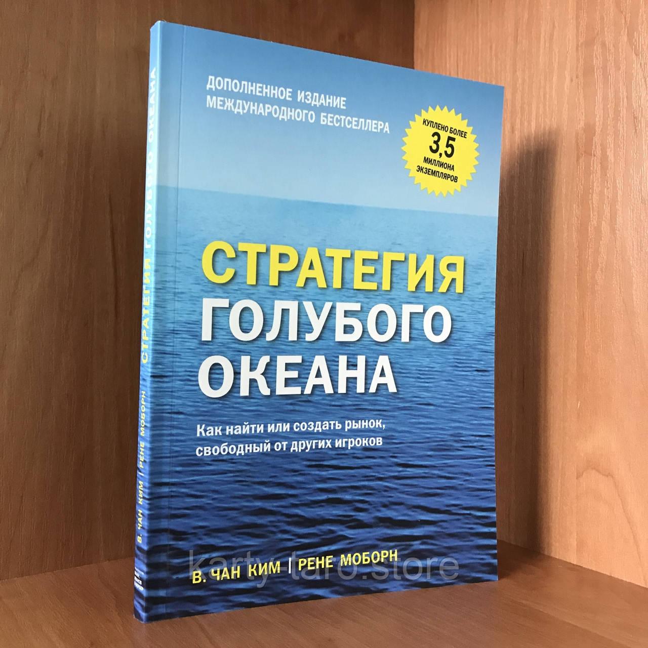 Книга Стратегия голубого океана. Как найти или создать рынок, свободный от других игроков - В.Чан Ким Р.Моборн