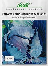 Гаранси червонокачанна капуста Clause Франція 20 шт