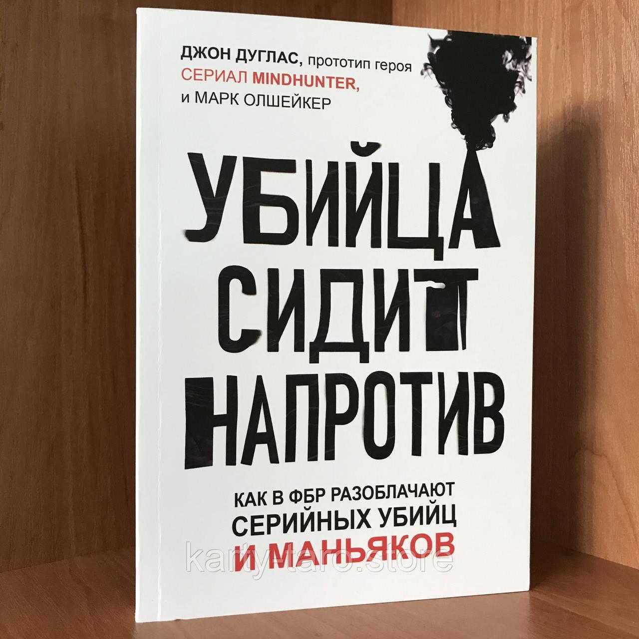 Книга Убийца сидит напротив. Как в ФБР разоблачают серийных убийц и маньяков - Джон Дуглас