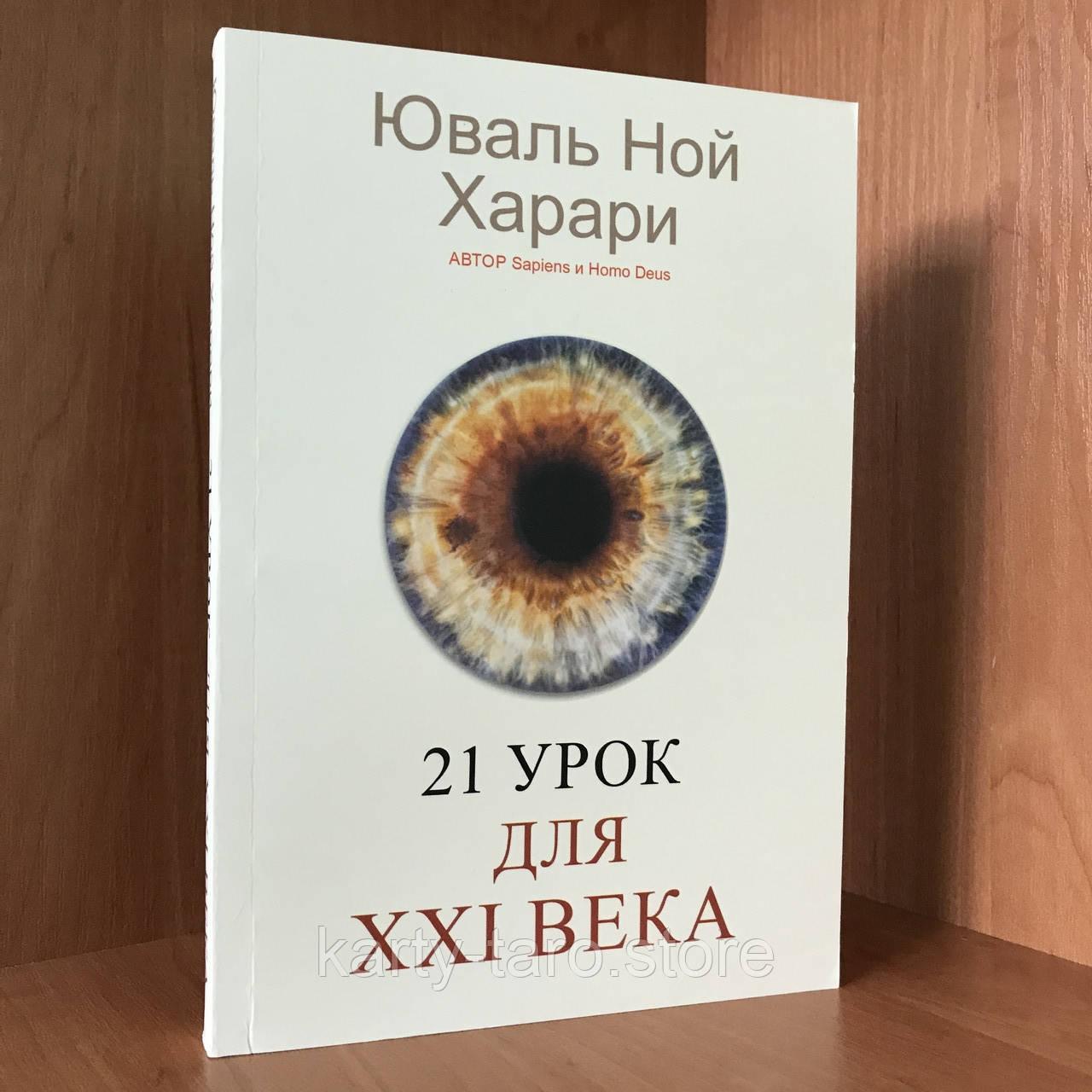 Книга 21 урок для XXI века - Юваль Ной Харари
