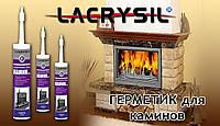 """ТМ """"Лакрисил""""- Герметик огнестойкий и термостойкий для каминов и печей (1250 градусов)."""