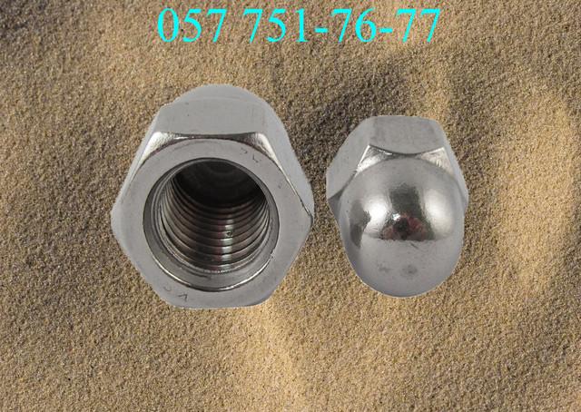 Гайка колпачковая М24 DIN 1587, ГОСТ 11860-85 из нержавейки | Фотографии принадлежат предприятию Крепсила