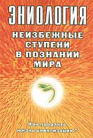 Эниология. Неизбежные ступени в познании мира. Как продлить жизнь цивилизации? Старинская Н.