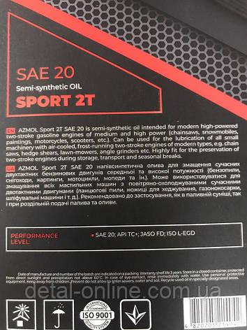 Масло моторное AZMOL Sport 2T SAE 20 (кан. мет. 1л), фото 2