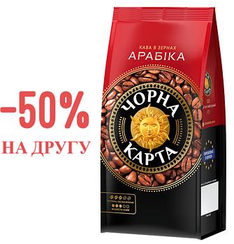 Кава в зернах Чорна Карта Арабіка, пакет 1кг