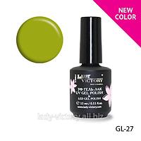 УФ гель-лак для ногтей. GL-27 new