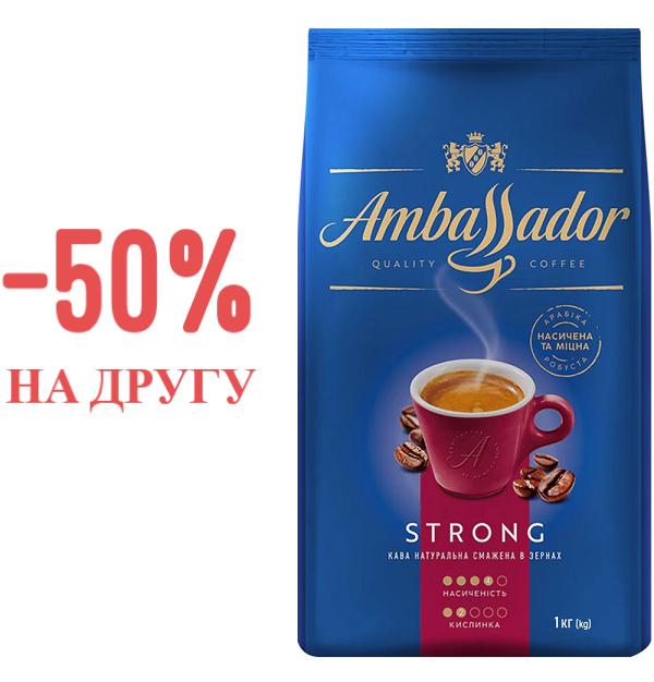 Кава Ambassador Strong 1 кг в зернах